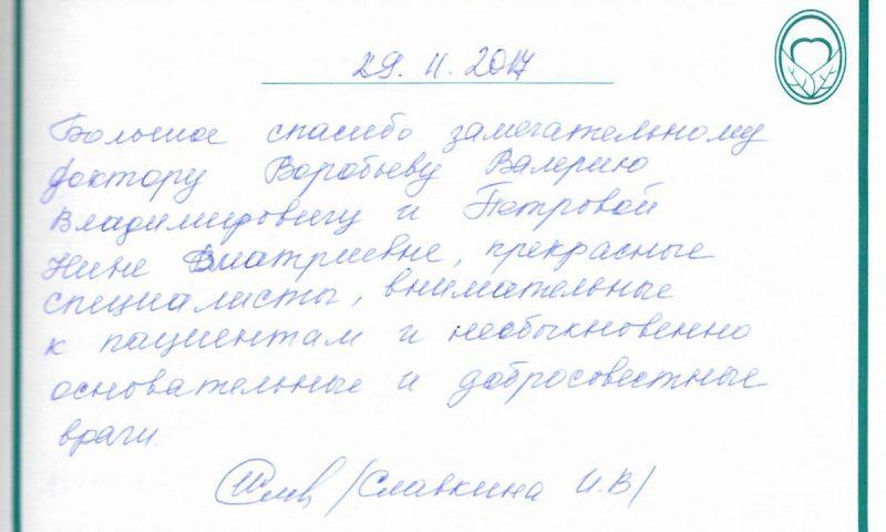 Отзыв о стоматологии 171129 Славкина