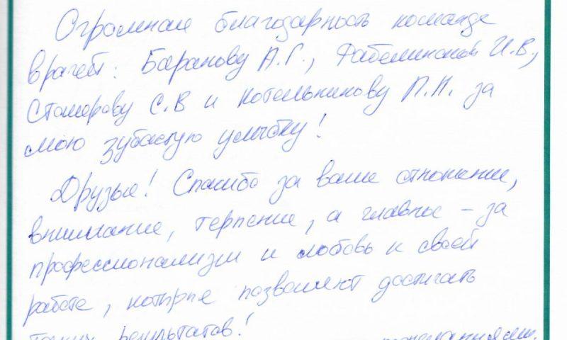 Отзыв о стоматологии 171130 Хортова