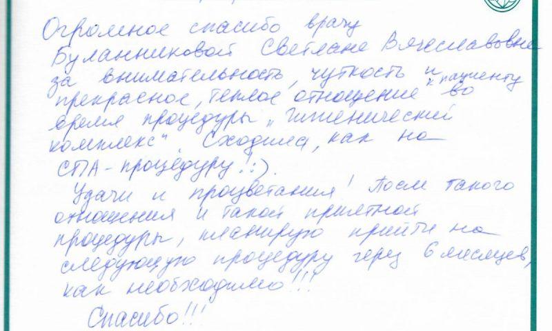 Отзыв о стоматологии 171130 Драгушина
