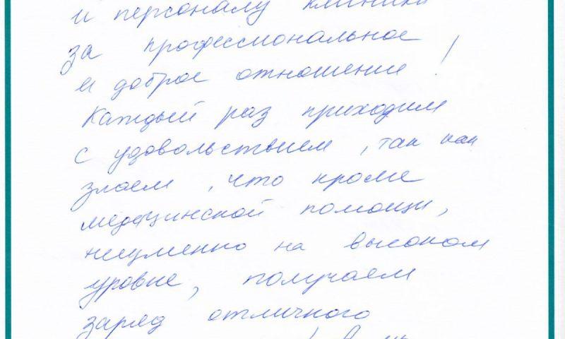 Отзыв о детской стоматологии 171203 Ковалева