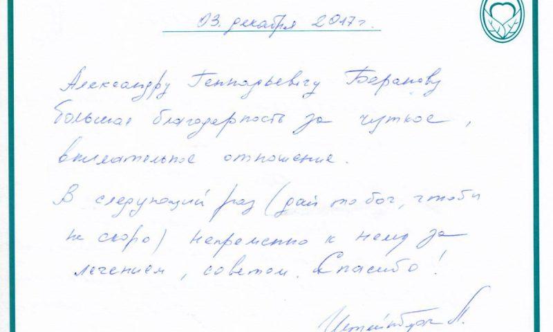 Отзыв о стоматологии 171203 Штейн..