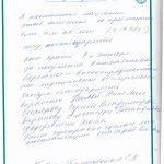 Отзыв о стоматологии 171203 Болиховская
