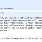 Отзыв о стоматологии 171203 Алексей