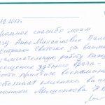 Отзыв о стоматологии 171205 Мышонкова