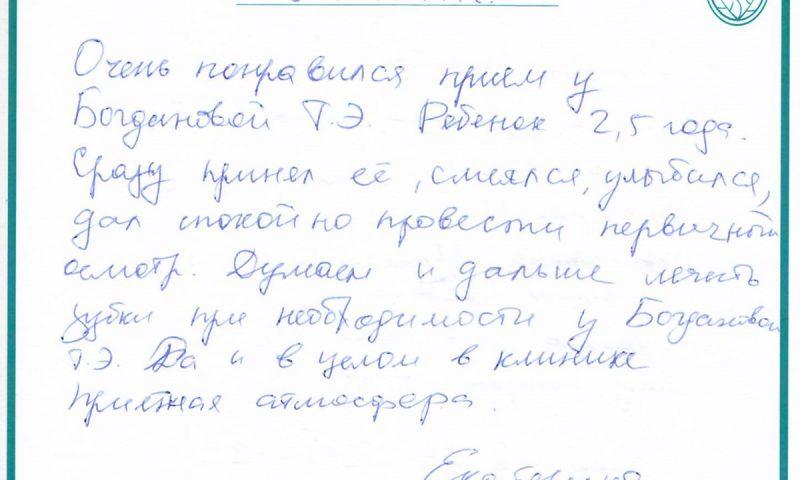 Отзыв о детской стоматологии 171205 Екатерина