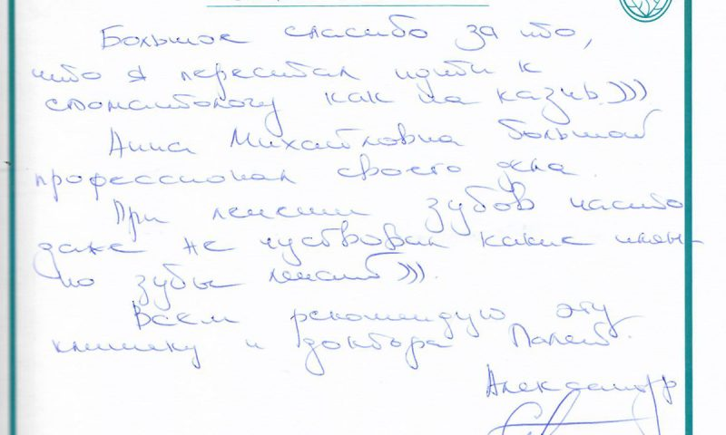 Отзыв о стоматологии 171208 Александр