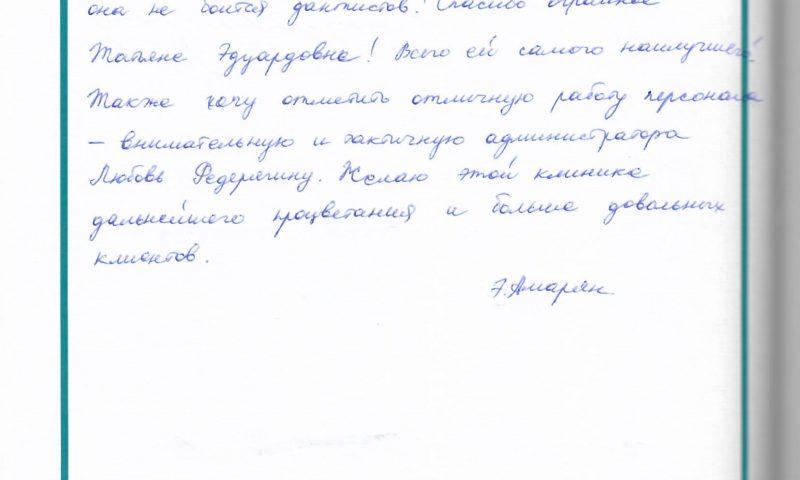 Отзыв о детской стоматологии 171211 Амарян