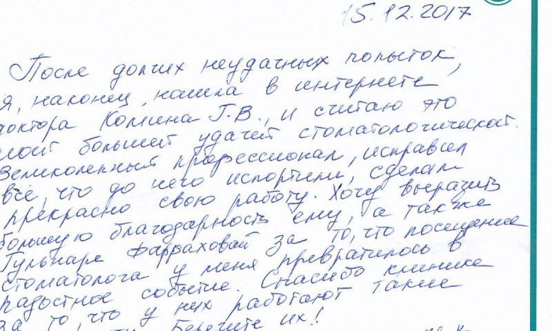 Отзыв о стоматологии 171215 Гельганян