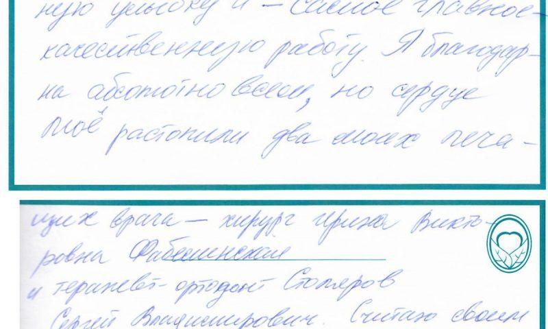 Отзыв о стоматологии 171228 Гореликова