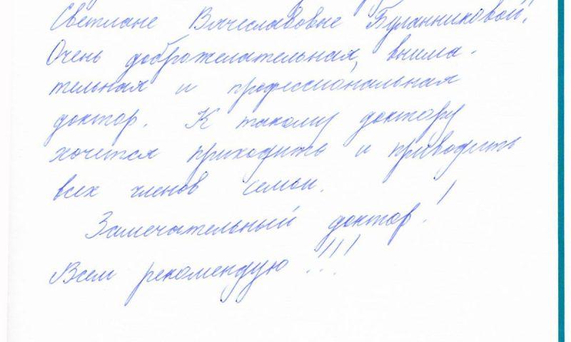 Отзыв о стоматологии 180108 Терентьева