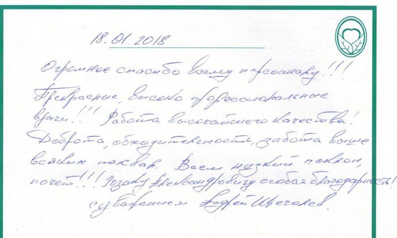 Отзыв о стоматологии 180118 Щеголев