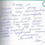 Отзыв о стоматологии 180125 Можаева
