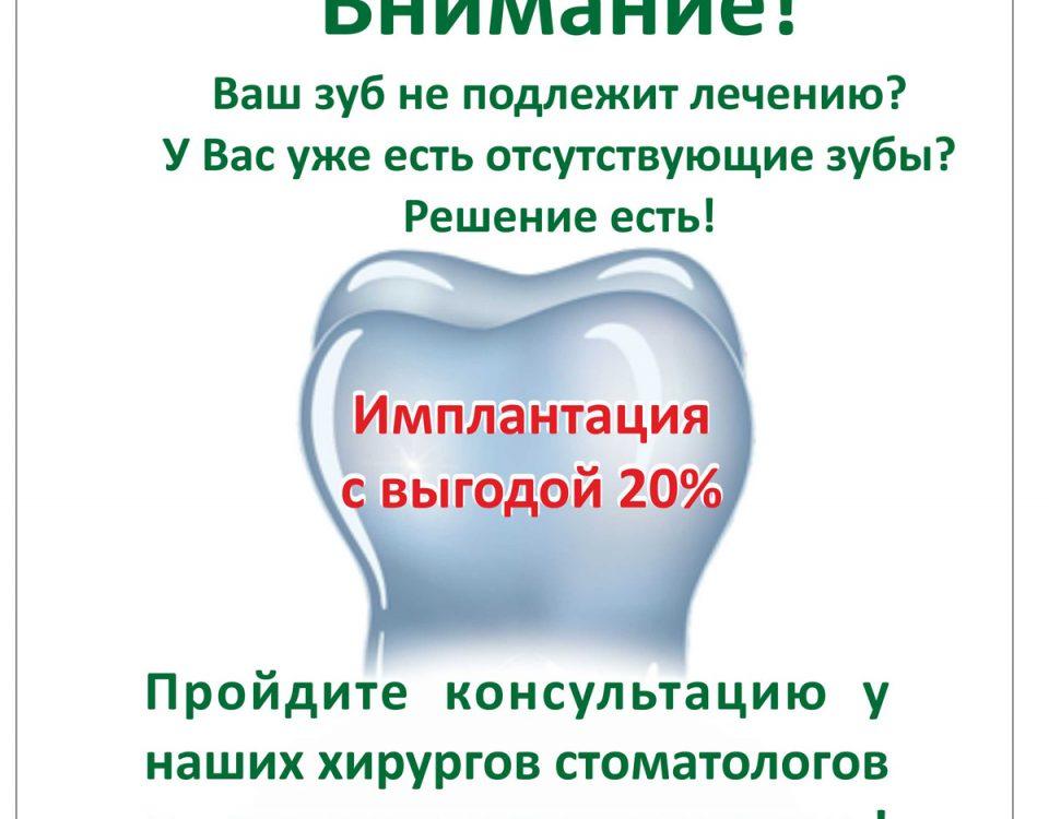 Имплантация со скидкой 20%!