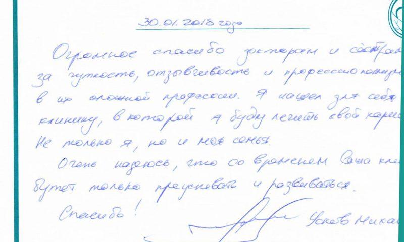 Отзыв о стоматологии 180130 Усков