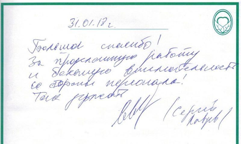 Отзыв о стоматологии 180131 Лавров