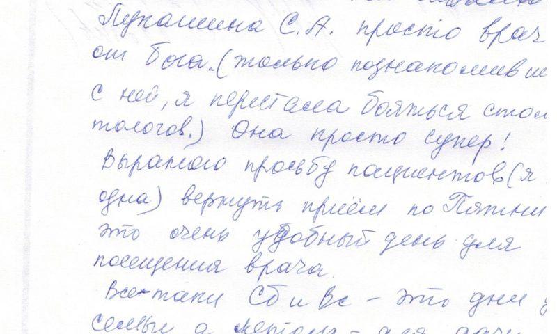 Отзыв о стоматологии 180203 Панкова