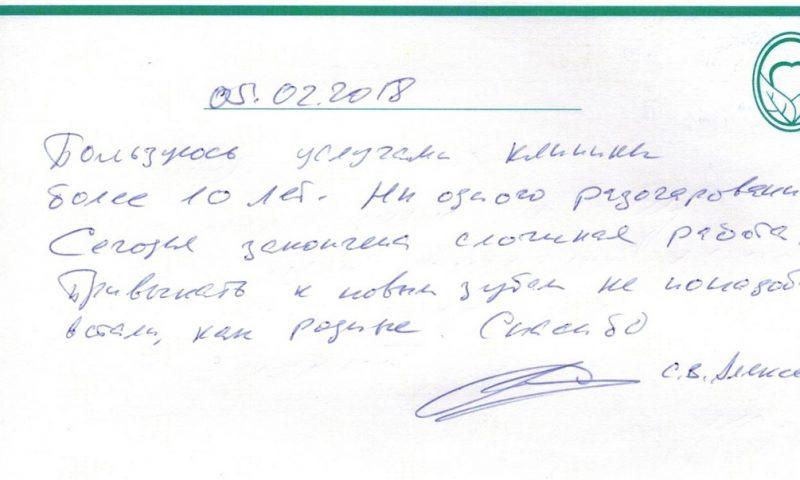 Отзыв о стоматологии 180205 Алексеев