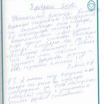 Отзыв о стоматологии 180208 Павлюк
