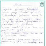 Отзыв о стоматологии 180211 Волынцева