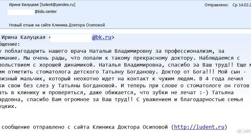 Отзыв о стоматологии 180214 Калуцкая
