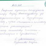 Отзыв о стоматологии 180214 Курникова