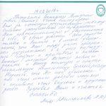 Отзыв о стоматологии 180214 Мельникова
