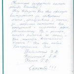 Отзыв о стоматологии 180222 Кускова