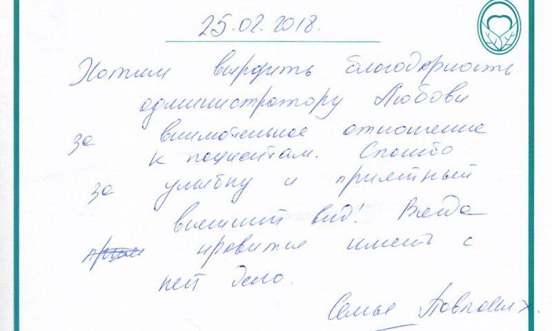 Отзывы о стоматологии 180225 семья Павловых