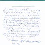 Отзыв о стоматологии 180227 ветеран ВОВ полковник