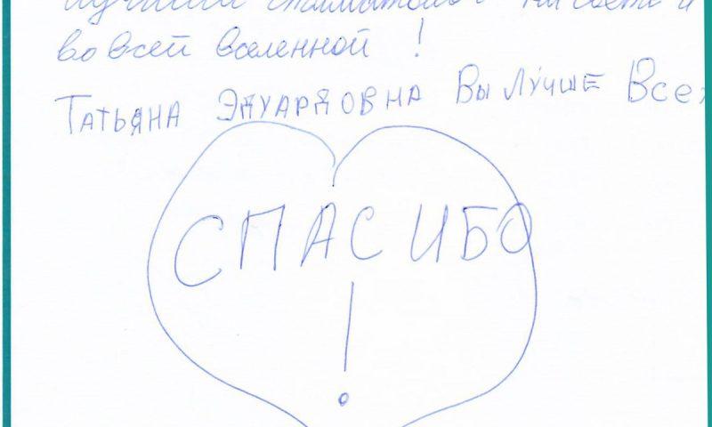 Отзыв о детской стоматологии 180306 Арина Комиссарова