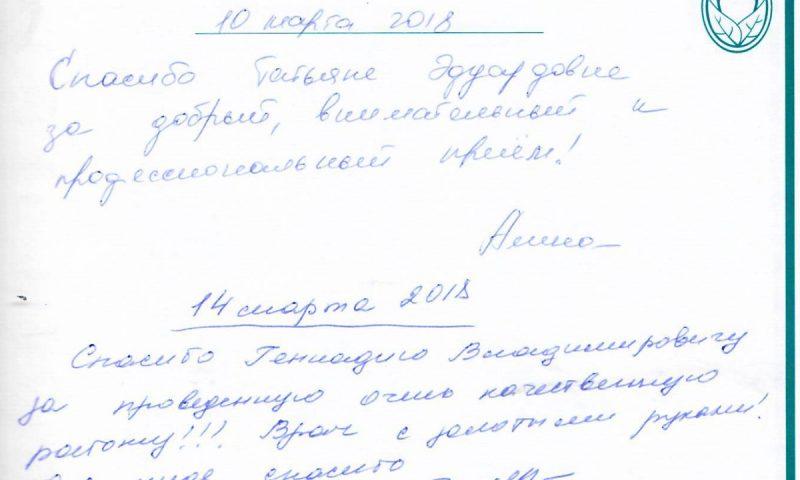 Отзыв о детской стоматологии 180310 Алина