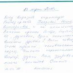 Отзыв о лечении зубов 180313 Анастасия
