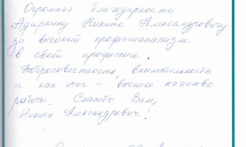 Отзыв о стоматологии 180315 Соловьева