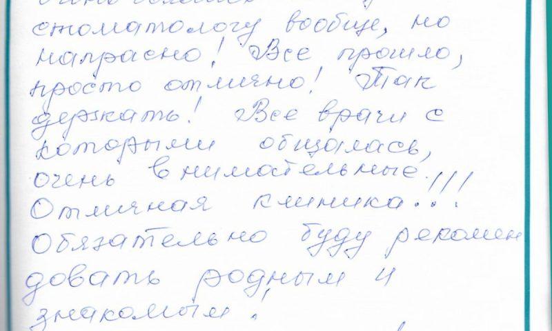 Отзыв о стоматологии 180316 Зыкина