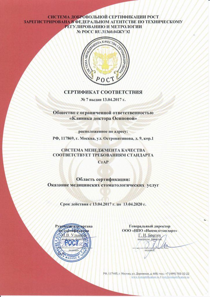 Сертификаты соответствия системы менеджмента качества