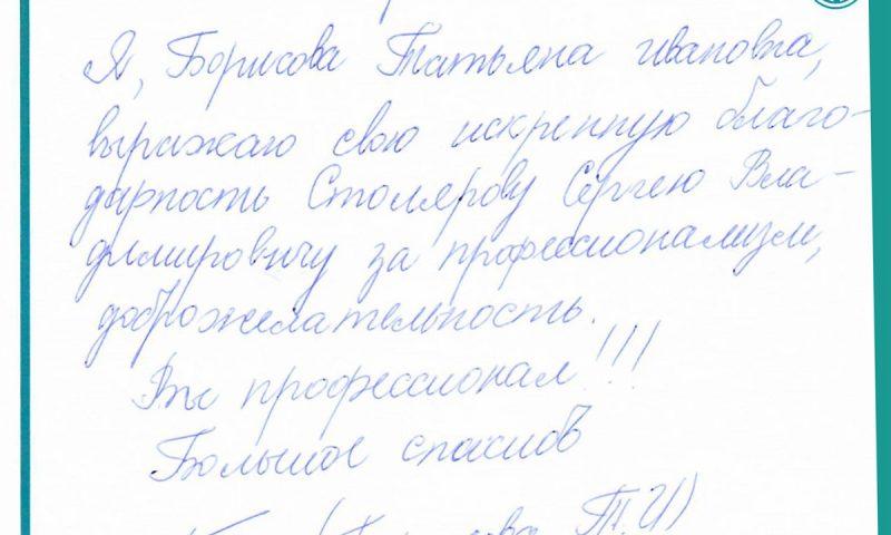 Отзыв о стоматологии 180412 Борисова