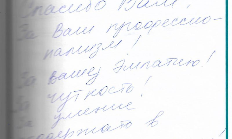 Отзыв о стоматологии 180416 Протопопова