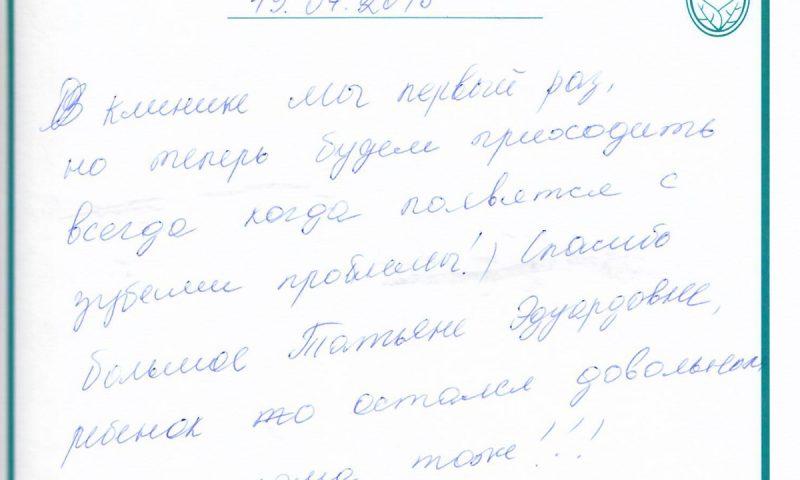 Отзыв о детской стоматологии 180419 б/п