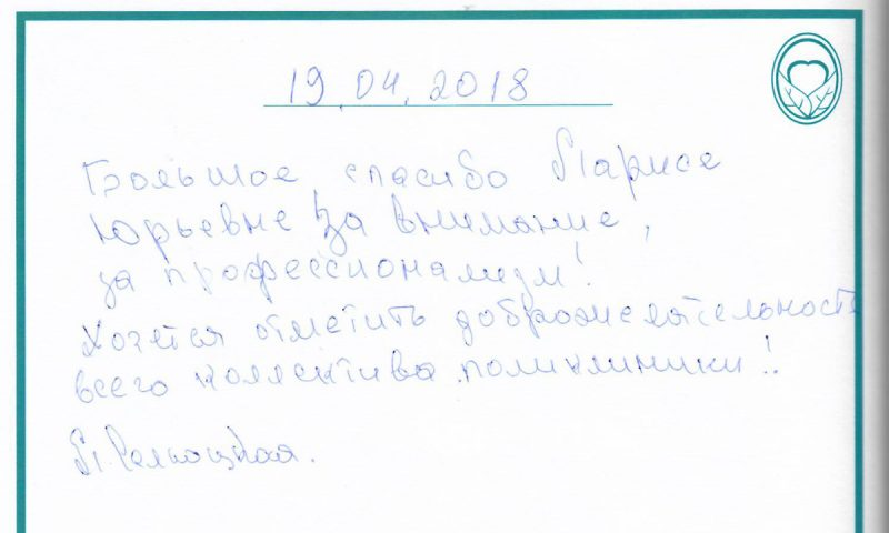 Отзыв о стоматологии 180419 Рояноцкая