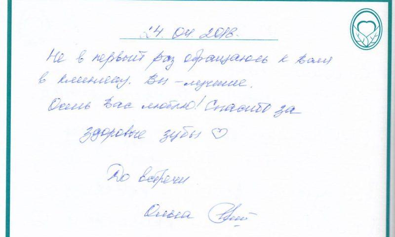 Отзыв о стоматологии 180424 Ольга