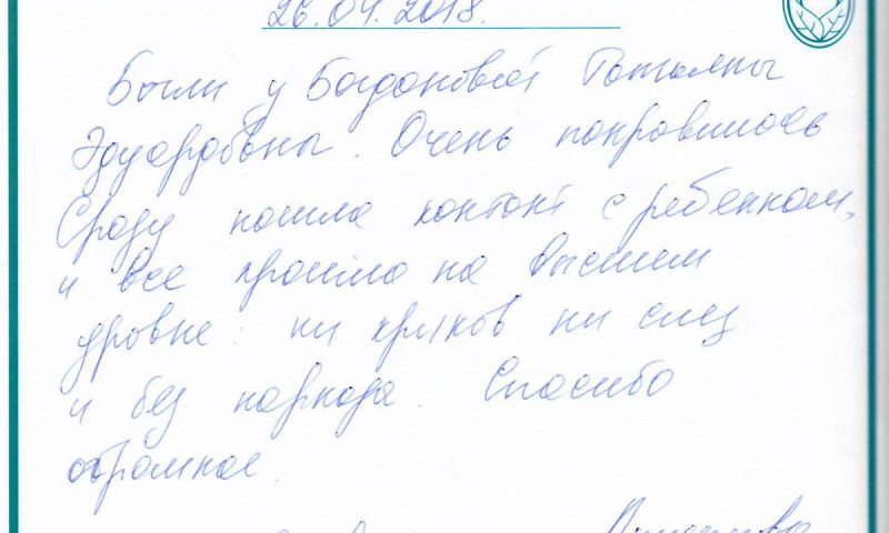 Отзыв о детской стоматологии 180426 Анисимова