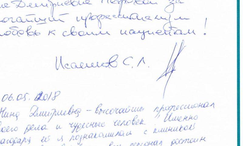 Отзыв о стоматологии 180506 Исаенков, Денисова