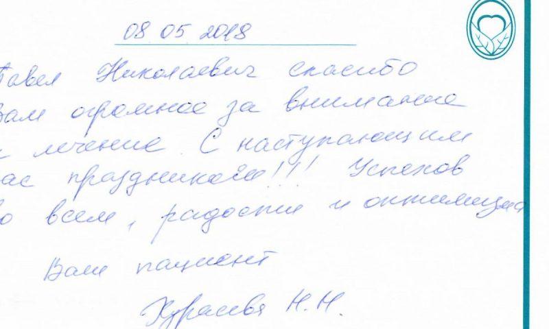 Отзыв о стоматологии 180508 Кураева