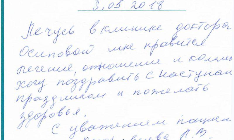 Отзыв о стоматологии 180508 Кудрявцева