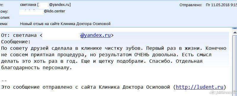 Отзыв о стоматологии 180511 Светлана