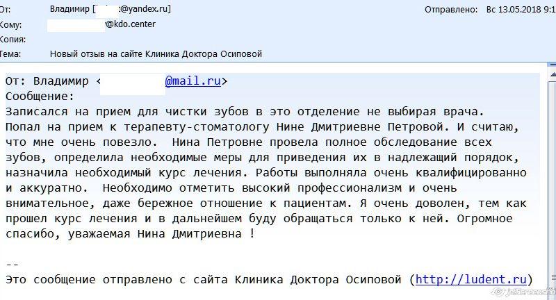 Отзыв о стоматологии 180513 Владимир