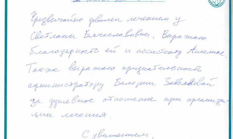 Отзыв о стоматологии 180521 Горбачев