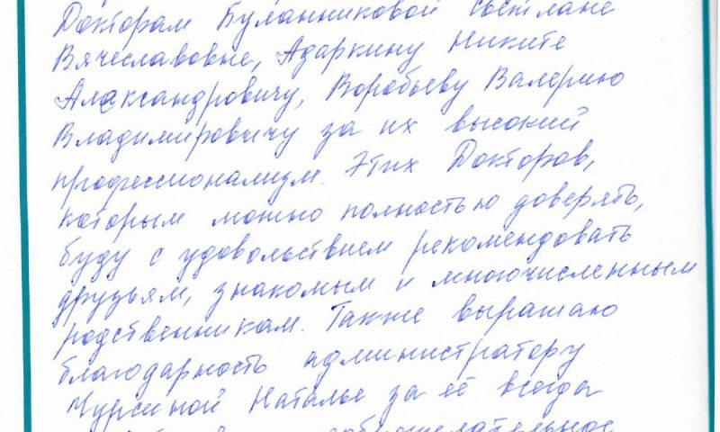 Отзыв о стоматологии 180524 Редькина