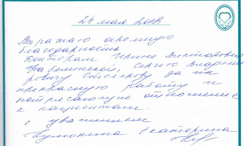 Отзыв о стоматологии 180424 Кулюкина