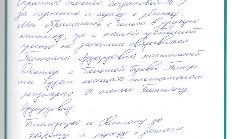 Отзыв о детской стоматологии 180528 Сосновская